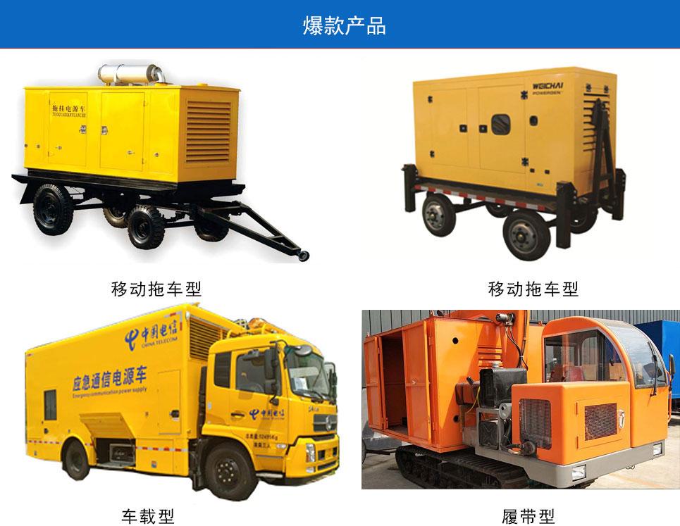 拖车/移动电源