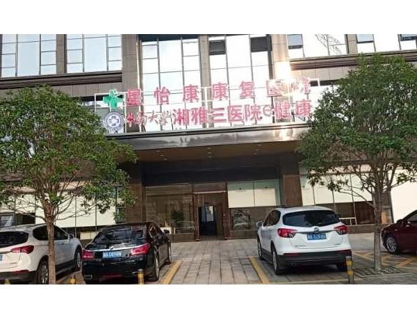 星怡康康复医院采购我司200KW潍柴原装发电机组