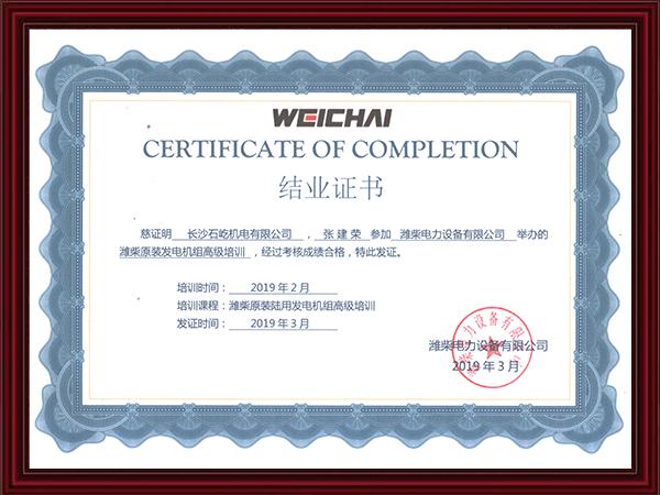 潍柴原装陆用发电机组高级培训结业证书