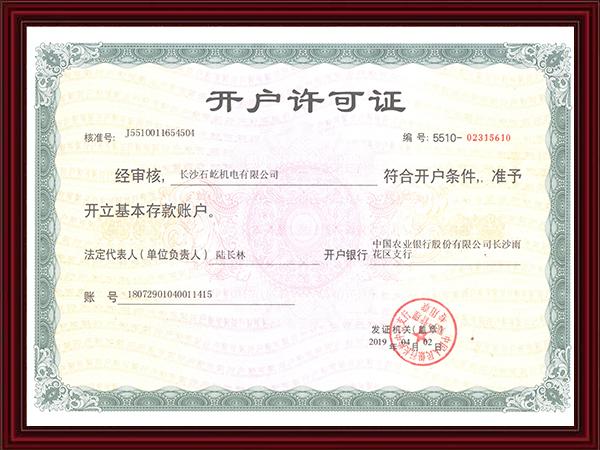 2019-开户许可证