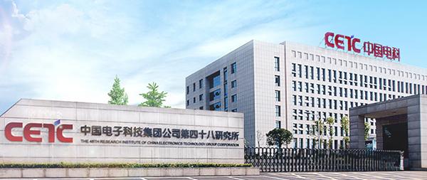 中国电子科技集团公司第四十八研究所